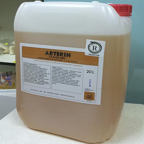Артерин
